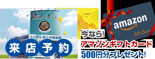 来店予約 今ならQuoカード500円分プレゼント!
