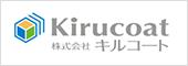 株式会社キルコート