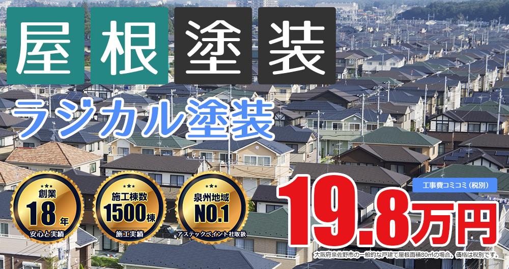 ラジカルプラン塗装 198000万円