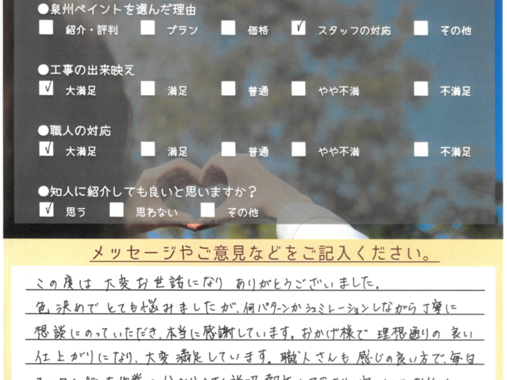 泉佐野市 外壁塗装/屋根塗装工事 完工日:2020/1/30