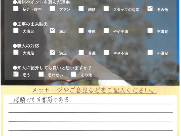 阪南市 屋根修繕・塗装工事 完工日:2019/3/15