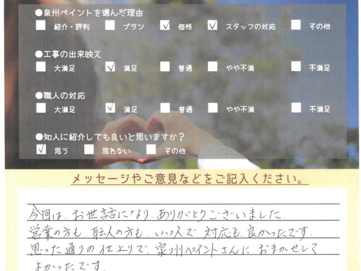 岸和田市 外壁塗装/屋根塗装工事 完工日:2020/1/30