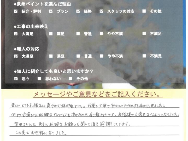 阪南市 外壁塗装/屋根塗装工事 完工日:2019/05/21
