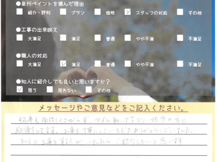 岸和田市 外壁塗装/屋根カバー工法工事 完工日:2020/2/10