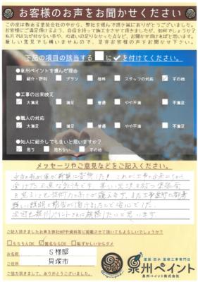 貝塚市 外壁塗装/屋根塗装工事 完工日:2020/3/23
