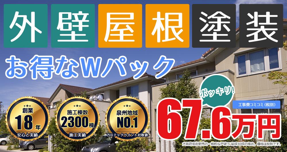 お得な外壁屋根塗装Wパック塗装 676000万円