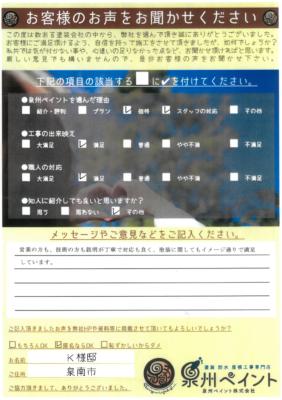 泉南市 外壁塗装/屋根塗装工事 完工日:2020/3/23