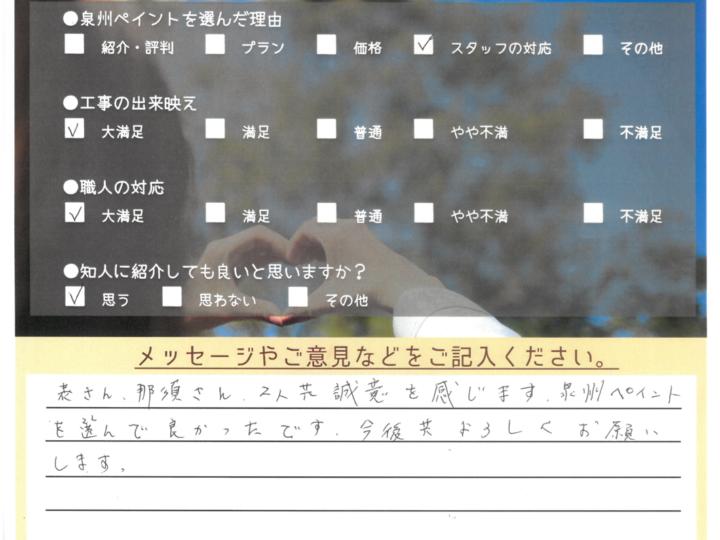 貝塚市 外壁塗装/屋根塗装工事 完工日:2020/5/30