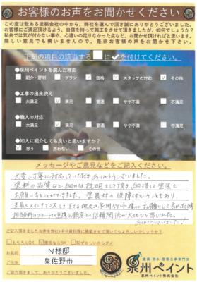 泉佐野市 外壁塗装/屋根塗装工事 完工日:2020/12/9
