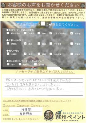 泉佐野市 外壁塗装/屋根塗装工事 完工日:2020/11/28