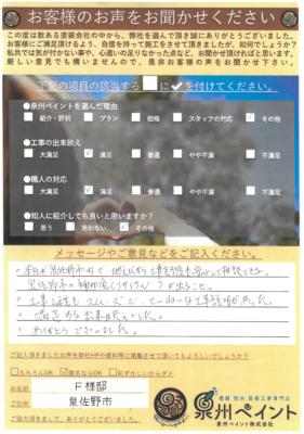 泉佐野市 外壁塗装/屋根塗装工事 完工日:2020/12/7