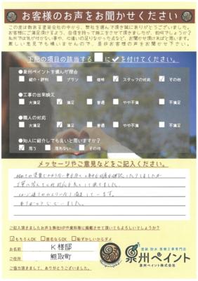 熊取町 外壁塗装/屋根塗装工事 完工日:2021/4/7