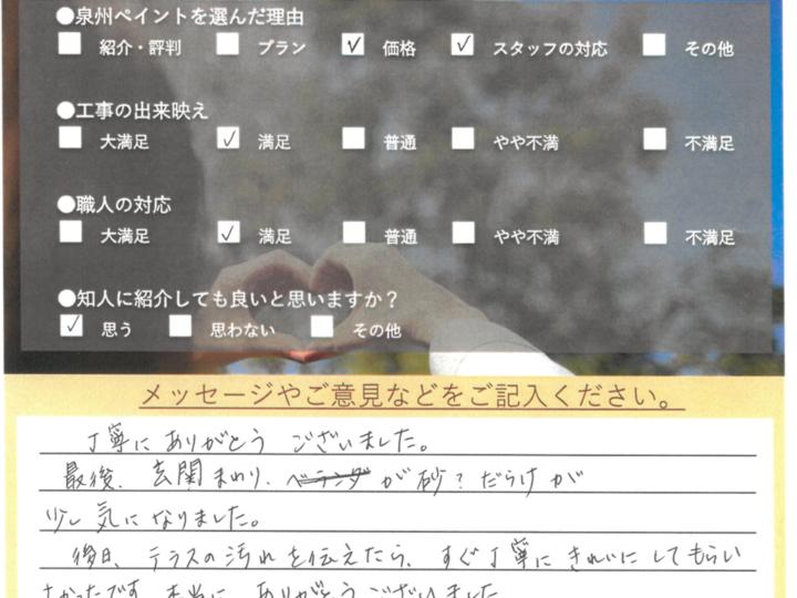 阪南市 外壁塗装/屋根塗装工事 完工日:2020/12/12