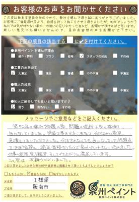 阪南市 外壁塗装/防水工事 完工日:2021/2/22