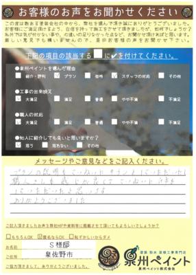 泉佐野市 外壁塗装/屋根塗装工事 完工日:2021/2/11