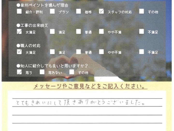 岸和田市 外壁塗装工事 完工日:2021/4/28