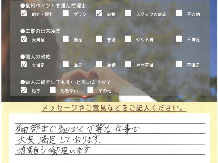 堺市 外壁塗装工事 完工日:2021/4/3