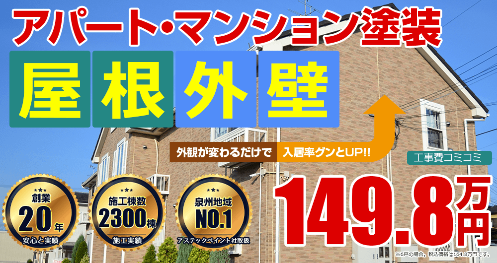 泉佐野市の 大家さん 必見!!アパート・マンション外壁塗装  149.8万円外観が変わるだけで 入居率グンとUP!!建築士の在籍する塗装店