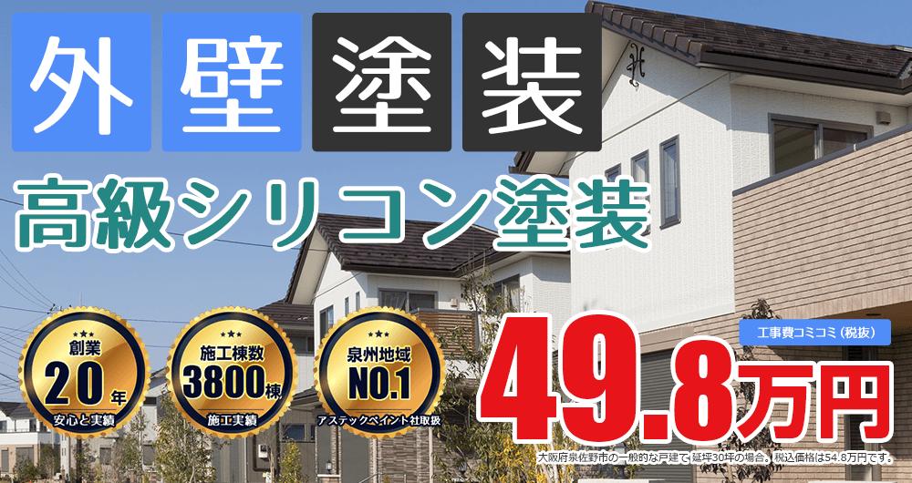 シリコンプラン塗装 54.8万円