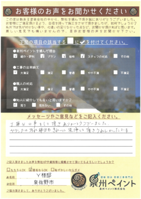 泉佐野市 外壁塗装/屋根塗装工事 完工日:2021/4/8