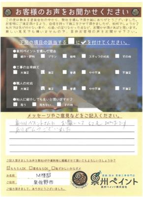 泉佐野市 外壁塗装/屋根塗装工事 完工日:2021/4/3