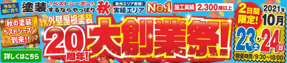 20周年大創業祭!!